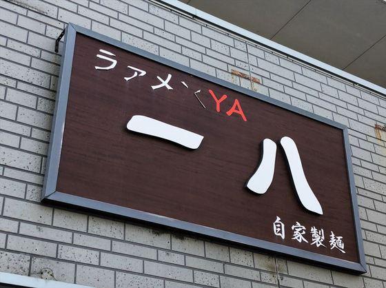 麺屋  一八【昔ながらの中華そば】  @愛知県知多郡武豊町