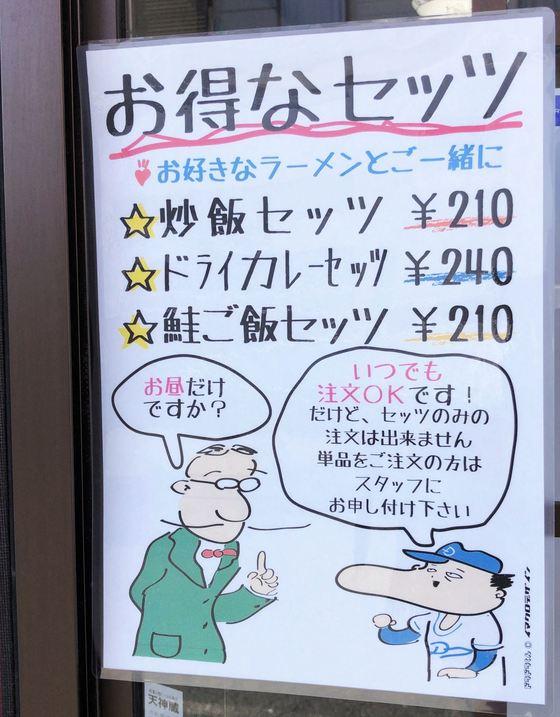麺屋  KAZU-G【赤のGめん・中】  @浜松市東区篠ケ瀬町