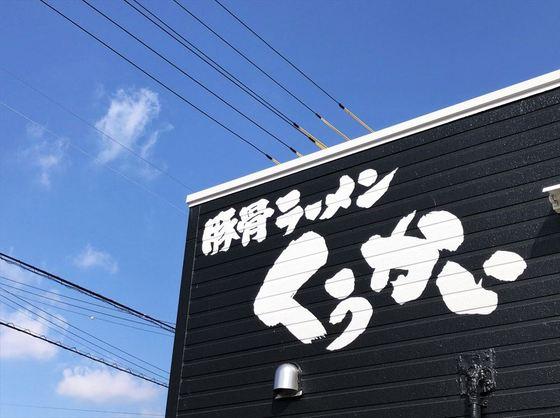 豚骨ラーメン  くうかい【空海麺】  @藤枝市