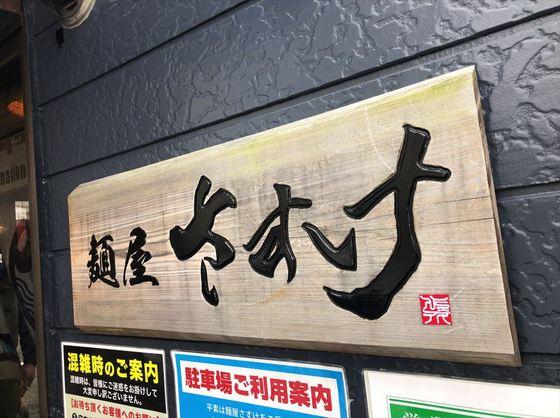 麺屋  さすけ【純鶏醤油そば】  @掛川市