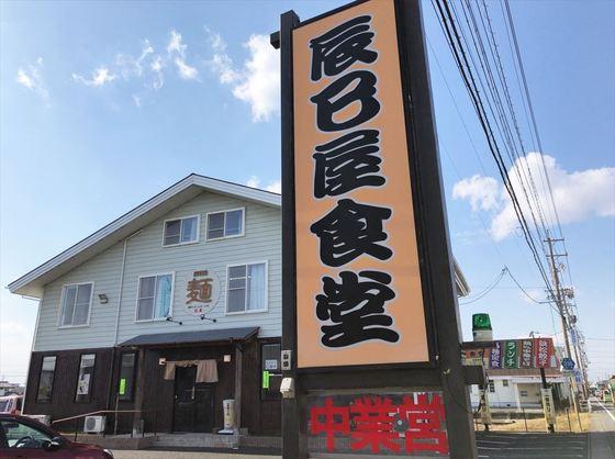 辰巳屋食堂【大関ランチ】  @浜松市南区下江町