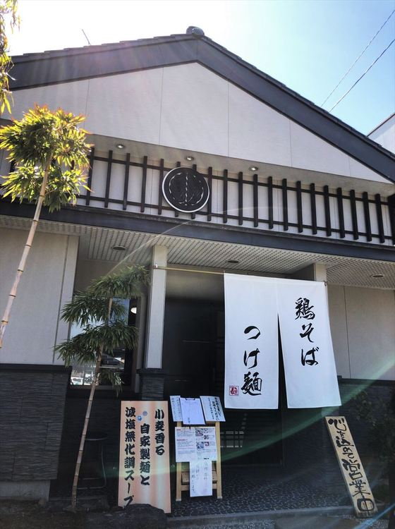 ガチ麺道場【鶏と魚の塩そば】  @愛知県豊川市