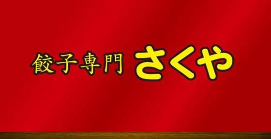餃子専門  さくや【生姜たっぷりの担々麺】  @愛知県豊橋市