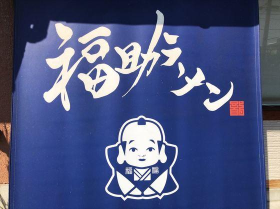 福助ラーメン【からあげセット】  @掛川市
