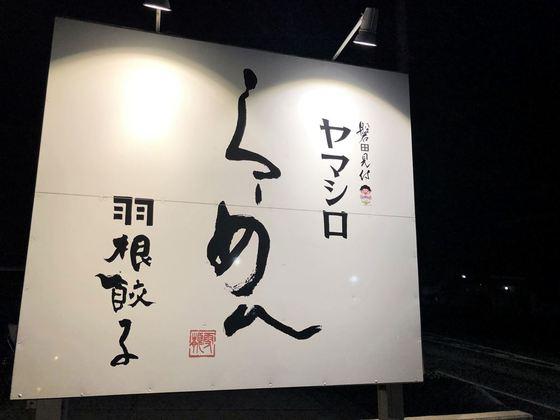 らーめん  ヤマシロ【麹味噌らーめん】  @磐田市