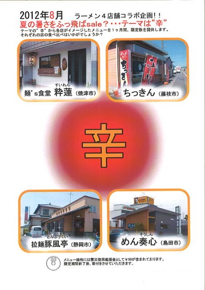 【中部迷店コラボ10】始動