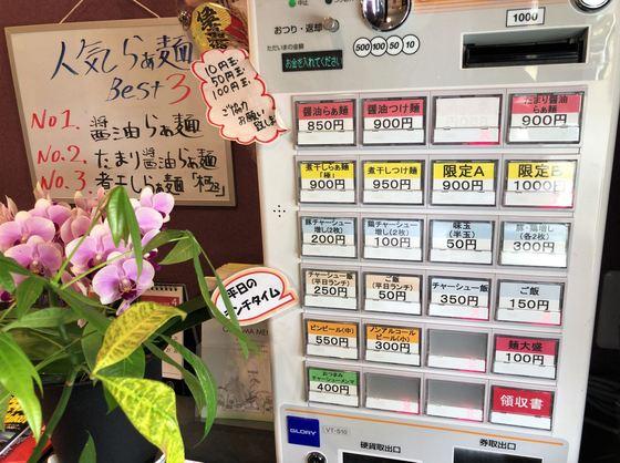 らぁ麺  幸跳【醤油つけ麺(大盛)】  @愛知県豊橋市