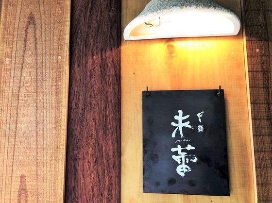 だし麺  未蕾(みらい)【だしそば  しお】  @愛知県蒲郡市