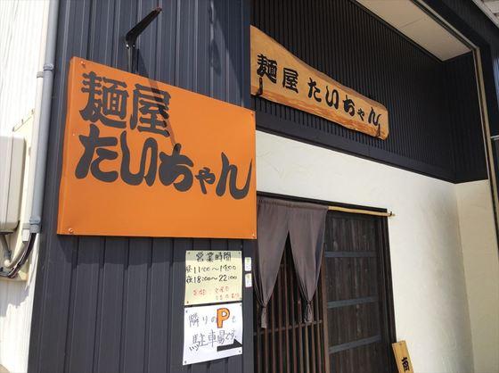 麺屋  たいちゃん【醤油ラーメン】  @牧之原市