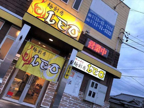 麺創房  LEO【黄金  ~天然塩hybrid~】  @焼津市
