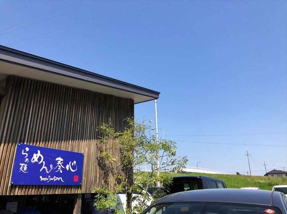 らぁ麺  めん奏心【紅の辛そば】  @島田市
