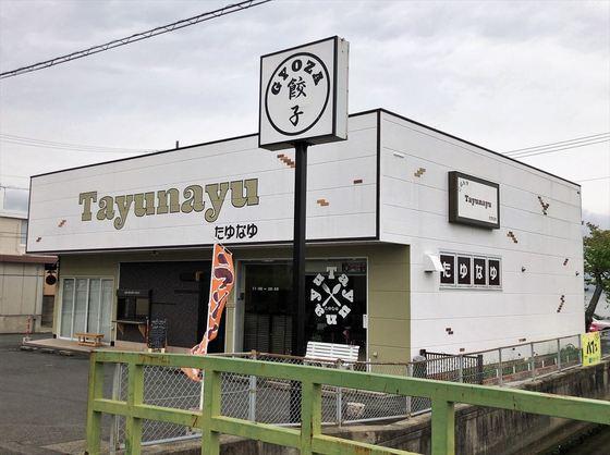 Tayunayu(たゆなゆ)【醤油らぁ麺】  @湖西市