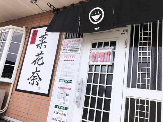 麺屋  菜花奈【梅昆布茶つけ麺】  @菊川市
