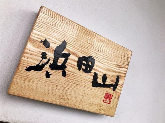浜田山【(魚介豚骨)らーめん】  @浜松市中区高林