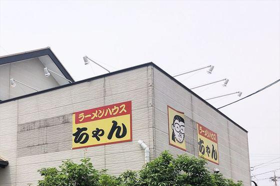 ラーメンハウス  寅ちゃん【寅ちゃんラーメン(角煮1個)】  @浜松市南区東町