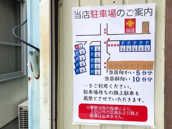 らぁ麺屋  飯田商店【わんたん入り塩らぁ麺】  @神奈川県足柄下郡湯河原町