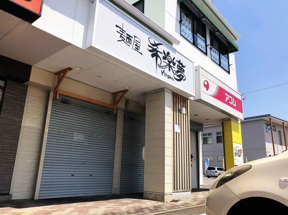麺屋  希楽夢【塩そば】  @愛知県知多郡東浦町