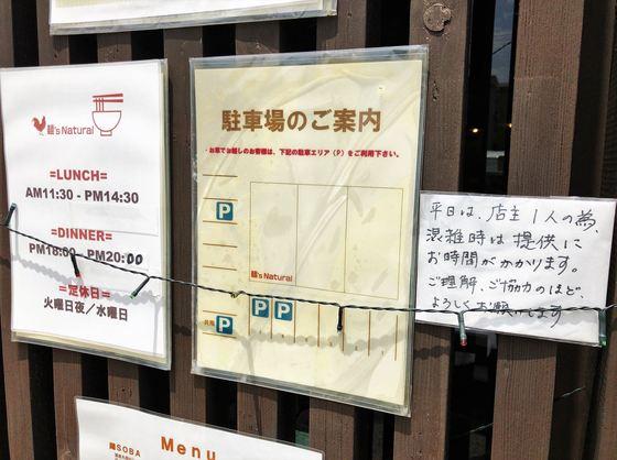 麺's  Natural【鶏SOBA・汐】  @浜松市中区萩丘