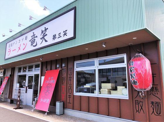 ラーメン  竜笑【辛い味噌ラーメン(カラさ3)】  @愛知県豊橋市