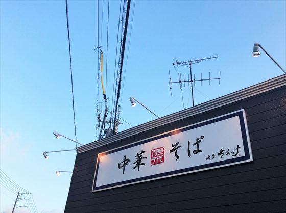 麺屋  さすけ【烏賊れた煮干しそば】  @掛川市