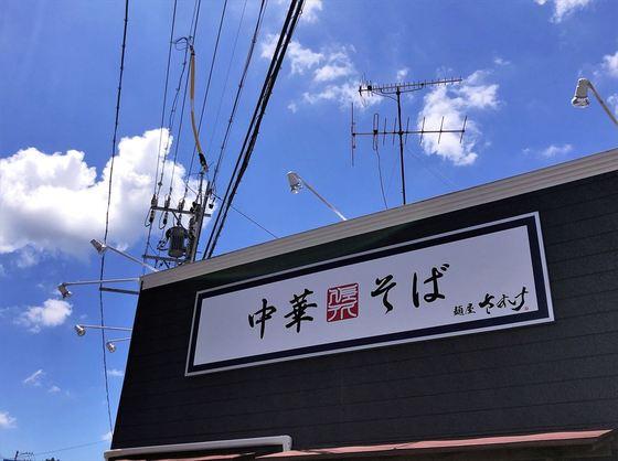 麺屋  さすけ【豚そば -neo classic-】  @掛川市