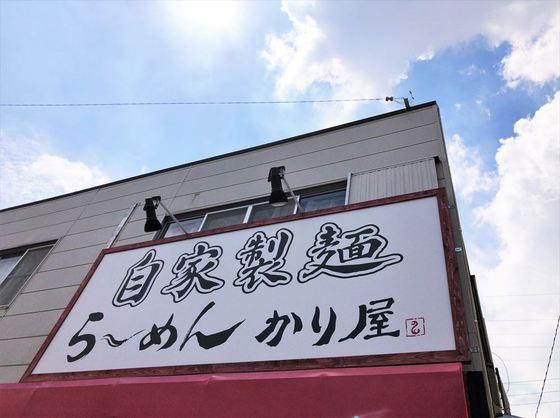 自家製麺  ら〜めん  かり屋【かり屋塩らーめん】  @愛知県刈谷市