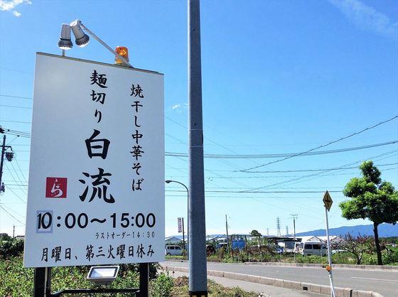麺切り  白流【醤油そば】  @岐阜県瑞穂市