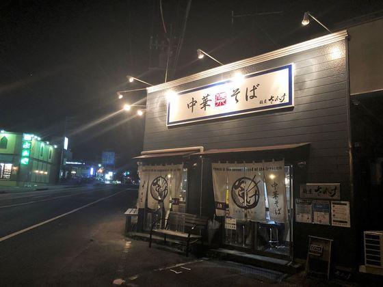 麺屋  さすけ【雲呑BLACK】  @掛川市