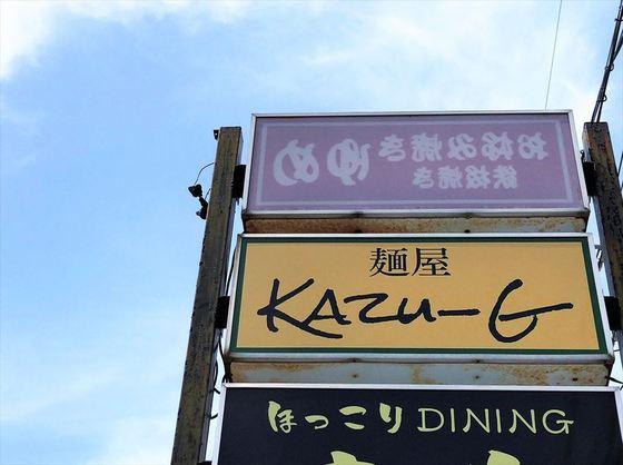 麺屋  KAZU-G【sasagase Jiro(大盛り)】  @浜松市東区篠ケ瀬町
