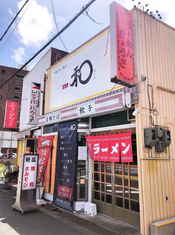 麺屋  和【しょうゆラーメン】  @浜松市中区砂山町