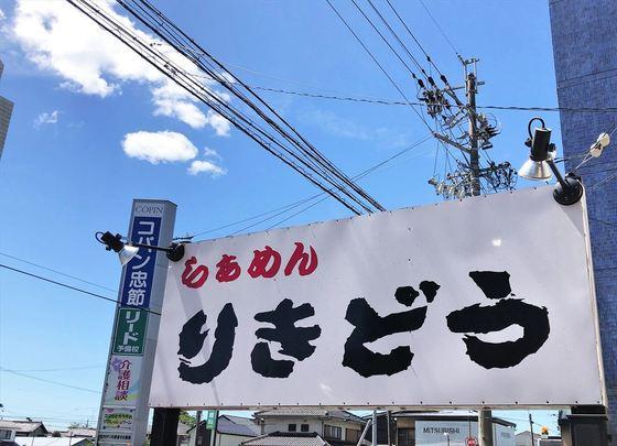 らぁめん  りきどう【つけ麺(凄平麺)】  @岐阜県岐阜市