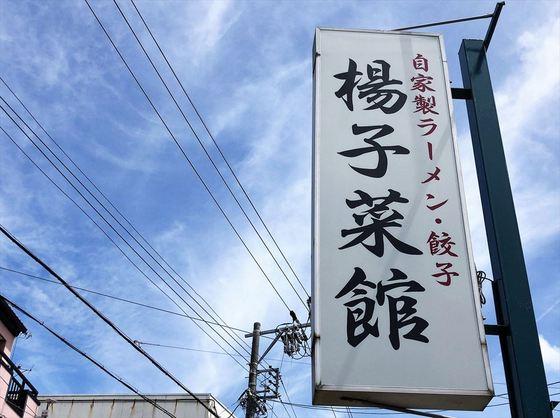 揚子菜館【ラーメン】  @浜松市南区楊子町