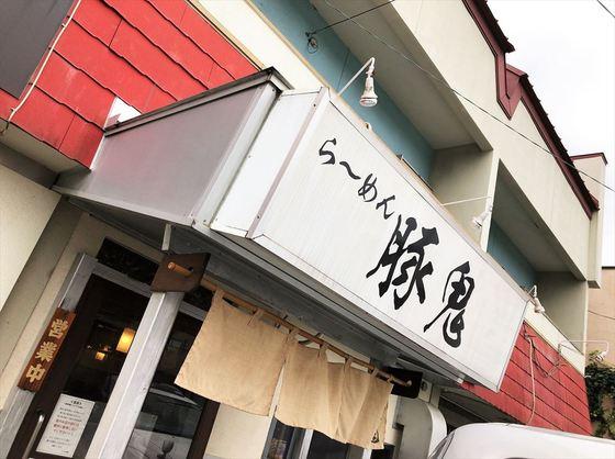 ら~めん  豚鬼【背油煮干し】  @浜松市中区上島