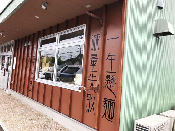 ラーメン  竜笑【赤味噌ラーメン】  @愛知県豊橋市