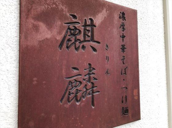 濃厚中華そば  麒麟【中華そば・鰹】  @浜松市中区西伊場町