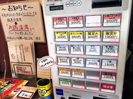 らぁ麺  幸跳【丸鶏たまり醤油らぁ麺】  @愛知県豊橋市