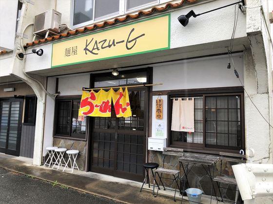 麺屋  KAZU-G【赤Jiro(大盛り)】  @浜松市東区篠ケ瀬町