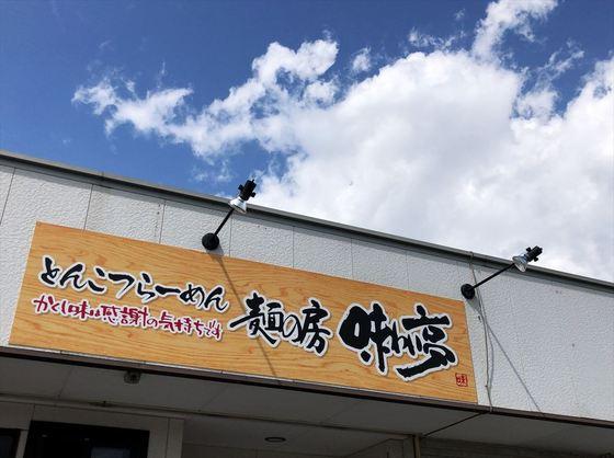 麺の房  味わい亭【つけめん(細麺、大盛)】  @御前崎市