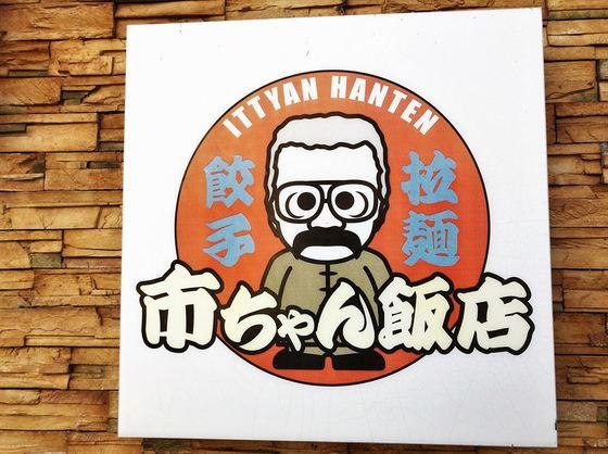 市ちゃん飯店【麻婆麺】  @愛知県豊川市