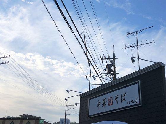 麺屋  さすけ【煮干塩そば】  @掛川市