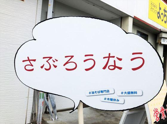 麺屋  三郎【油そば  W盛】  @浜松市東区有玉西町
