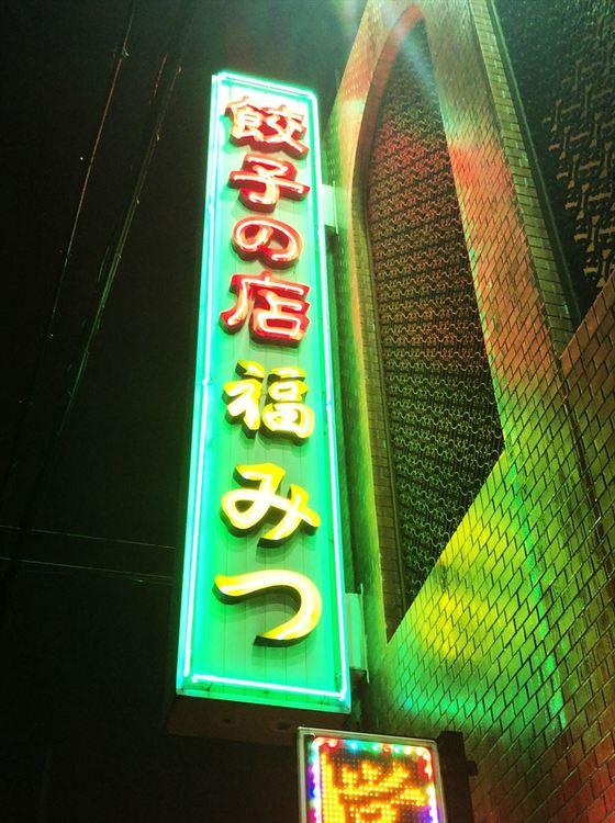 餃子の店  福みつ【定食・中】  @浜松市中区佐藤