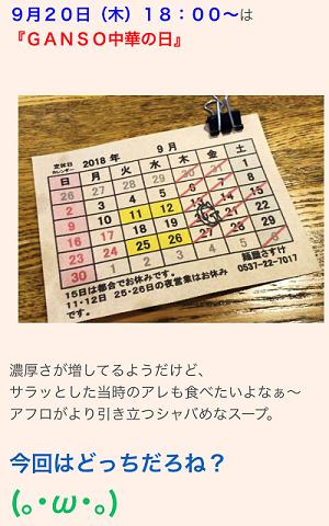 麺屋  さすけ【GANSO中華そば】  @掛川市