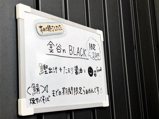 らぁ麺  めん奏心【金谷n  BLACK】【味噌らぁめん】  @島田市