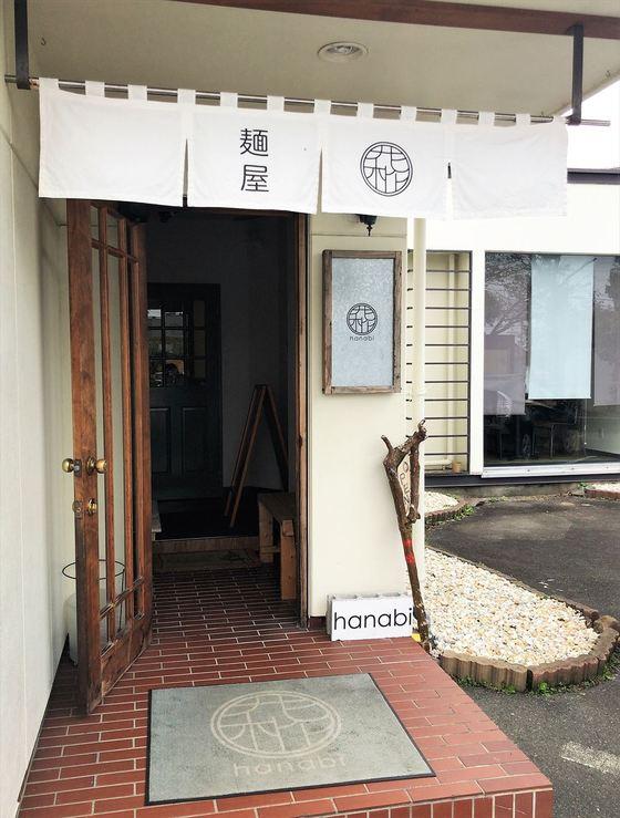 麺屋  花枇【塩煮干そば】  @藤枝市