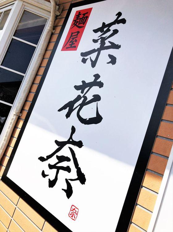 麺屋  菜花奈【魚貝潮拉麺】  @菊川市