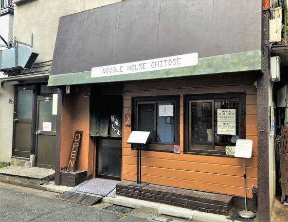 麺庵  ちとせ【塩】  @東京都新宿区