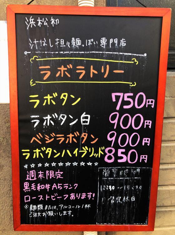汁なし担々麺っぽい専門店  ラボラトリー【ラボタンハイブリッド(辛さ3、痺れ3)】  @浜松市中区板屋町