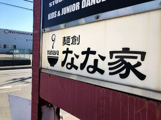 麺創  なな家【さんま酢のメッチャ昆布つけ麺】  @愛知県豊田市