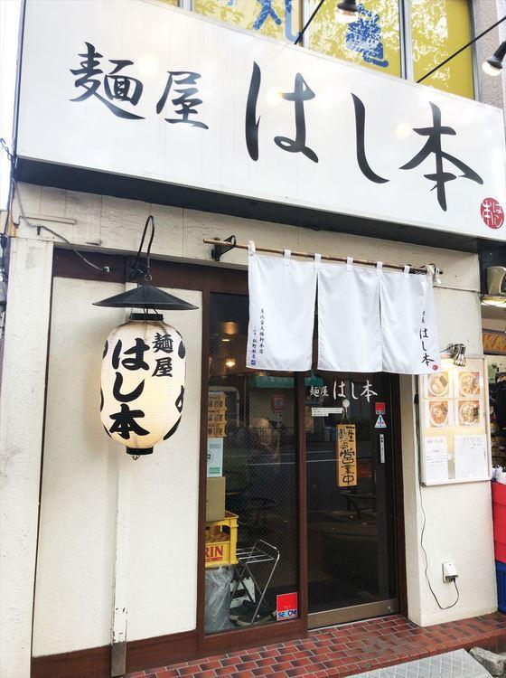 麺屋  はし本【辛味らー麺】  @東京都中野区